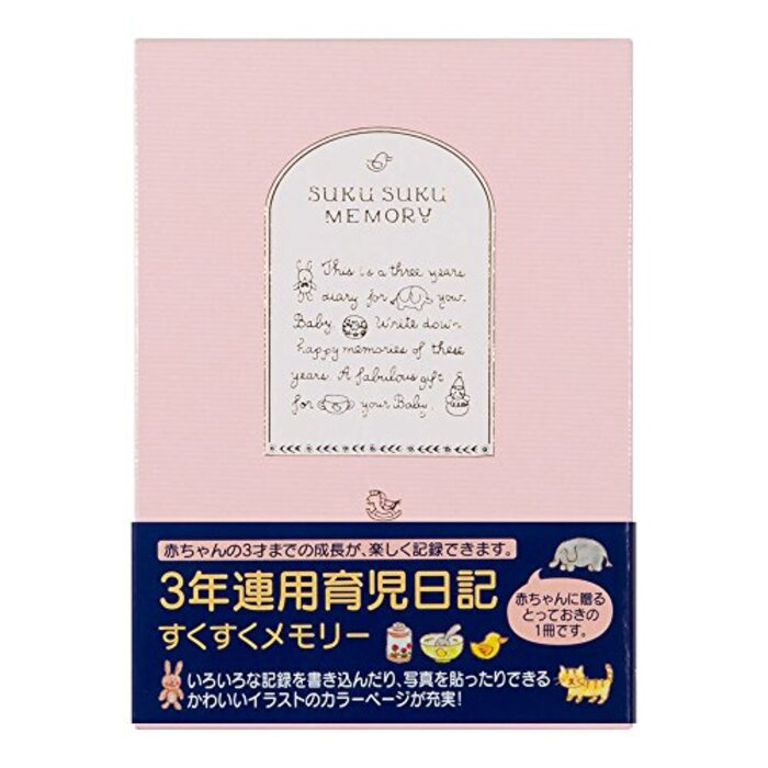 ミドリ 日記 3年連用 すくすく ピンク 12190006