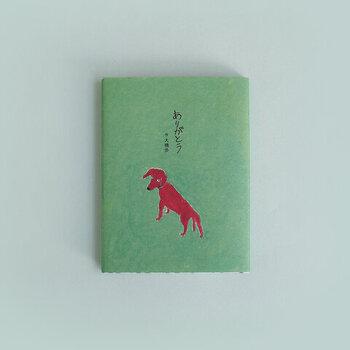 イラストレーターの大橋歩さんが作った絵本「ありがとう」。引っ越しのために置き去りされてしまった犬のララ。その心の内を綴った絵本です。涙なくしては読めない一冊です。