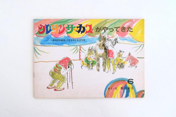 下着デザイナーや画家として幅広く活躍されていた鴨居羊子さんが描いた絵本。登場人物一人ひとりが下着のデザイン画のように美しく、絵を眺めているだけでも見ごたえのある一冊です。鴨井羊子さんの独特の色彩感覚に、お子さんもたくさんのインスピレーションを受けるかもしれません!