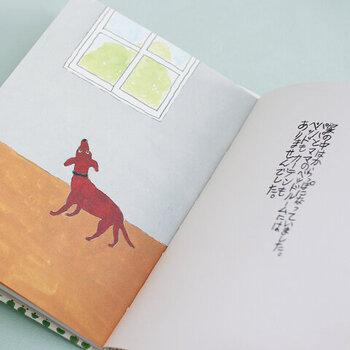 切ないお話ですが、大橋歩さんの手書き文字に心が温まります。可愛らしい絵も満載で、絵本というより一つの作品集のよう。大人も子どもも楽しめる一冊です!