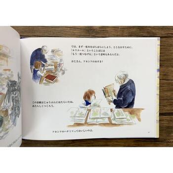 「本には大事な知識や物語や人生や歴史がいっぱいつまっている。それらをわすれないように、未来にむかって伝えていくのがルリユールの仕事なんだ。」  職人の静かな情熱、好きなものを大切にし続けることで人生が豊かになることを教えてくれる絵本です。