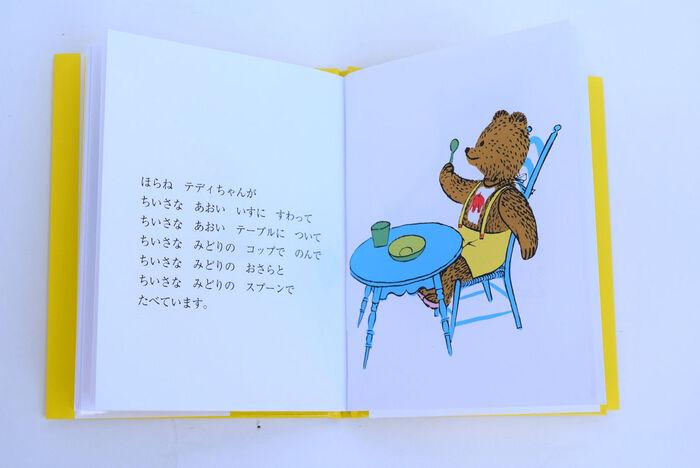 テディちゃんのもっているものと自分のものを比べながら読んでも面白いはず。素朴で愛らしい絵にも癒されるおすすめの絵本です。