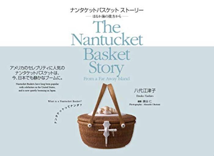 ナンタケットバスケット ストーリー