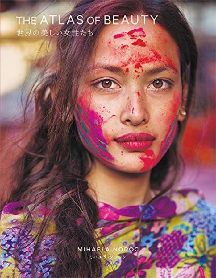 世界の美しい女性たち-THE ATLAS OF BEAUTY--世界の女性たち 約550名のポートレート-
