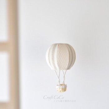 立体的な気球のモビール。本物の気球のような立体感でお部屋を飛んでいるよう。写真付きの説明書なのでわかりやすいところも◎気球のデザインもいろいろあるので選ぶ楽しみもありますよ。