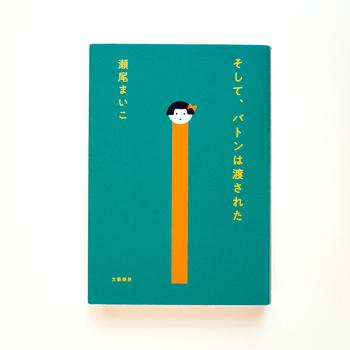 17歳の主人公・優子はこれまでに4回も名字が変わり、父親が3人、母親が2人いて、家族の形態が7回も変わる中で生きてきました。しかし、どの親にも目一杯の愛情を受け、優子はまっすぐ成長し幸せに暮らしてきました。