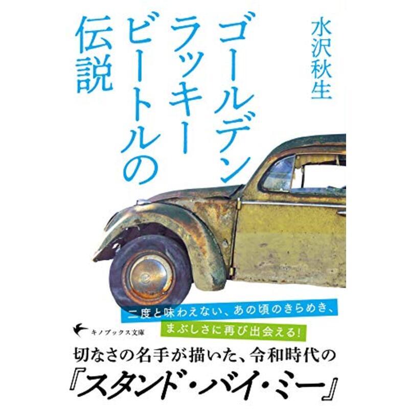 ゴールデンラッキービートルの伝説 (キノブックス文庫)