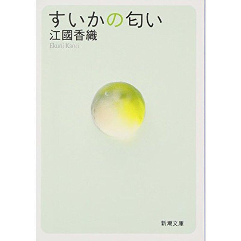 すいかの匂い (新潮文庫)