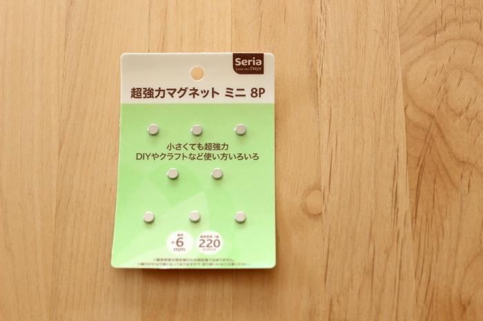 100均ではとても小さい超強力マグネットが売られています。このマグネットを収納したいものに貼り付けることで、使い勝手のいいマグネット収納にアレンジすることができるんです。