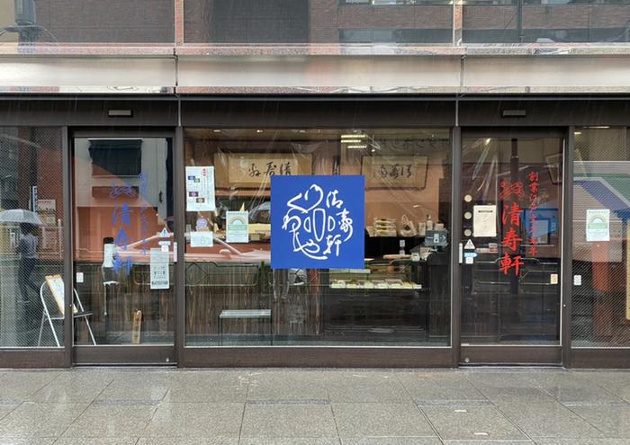 人形町界隈でトップクラスの人気を誇る「清寿軒」は、江戸末期から140年以上続く老舗和菓子店です。人形町駅から歩いて5~6分、小伝馬町の間ぐらいの場所にお店があります。