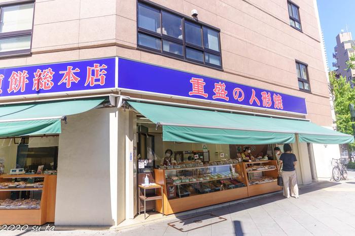 人形町駅から徒歩2~3分、水天宮前駅からすぐの「重盛永信堂」。大正4年創業の老舗店で、こちらのお店は昭和元年から同じ場所で営業を続けています。