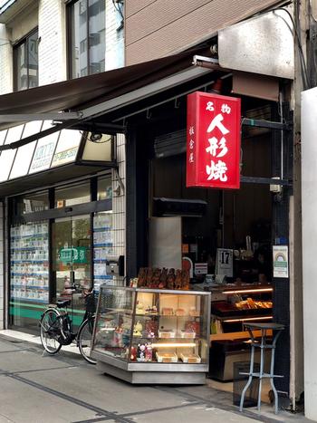「人形焼本舗板倉屋」は、人形町駅からも水天宮駅からも徒歩約1分の場所にある人形町界隈で一番老舗の人形焼のお店。創業当時からの人気商品は、「人形焼 七福神」。