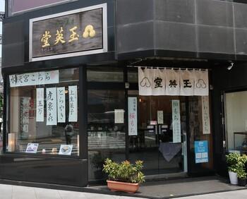 天正4年頃に京都で創業した「玉英堂 彦九郎(ぎょくえいどう ひこくろう)」は、昭和29年に人形町にお店を構えました。人形町駅から歩いて2~3分、趣きのあるたたずまいの外観が目印です。