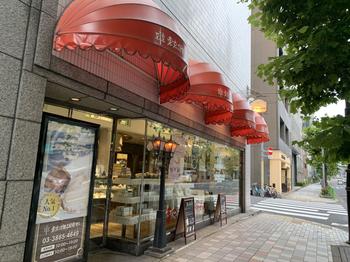 「東京洋菓子倶楽部」は、昭和62年創業の人気洋菓子店。人形町駅からは徒歩約5分、浜町駅からは約2分、東日本橋や馬喰横山からは約5分と、いろいろな路線・駅からも近いので会社帰りに家族にお土産…というときに立ち寄りやすいですね。