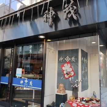 人形町駅から歩いて約12~13分、コレド室町近くにある「神茂 本店」は、300年以上前からはんぺんとかまぼこ作りにこだわっているお店。練り物ならここ!という常連さんも多い人気店です。