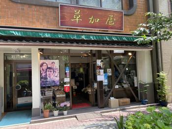 甘酒横丁にある「にんぎょう町 草加屋」は、昭和3年創業の老舗。かつて人形町には多くの芸者さんや歌舞伎役者、落語家たちが訪れて「草加屋」のお煎餅が贔屓にされていました。最近では映画の舞台にもなったことでも知られています。