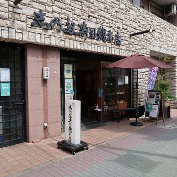 人形町の甘酒横丁に明治時代からお店を構える「志乃多寿司総本店」。店名は、歌舞伎の作品「葛の葉」が由来で、作品に登場する狐の子供「信太妻」にちなみ、狐が好きな油揚げからいなり寿司に結び付きました。