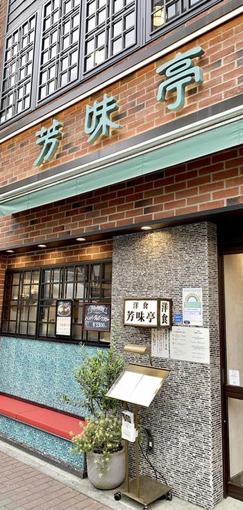 「芳味亭(ホウミテイ)」は人形町で人気の洋食店です。オーナーは、横浜の老舗ホテルニューグランドで洋食を学んだ後お店をオープン。昭和8年の創業以来、芸者さんや明治座の役者や俳優なども多く訪れています。