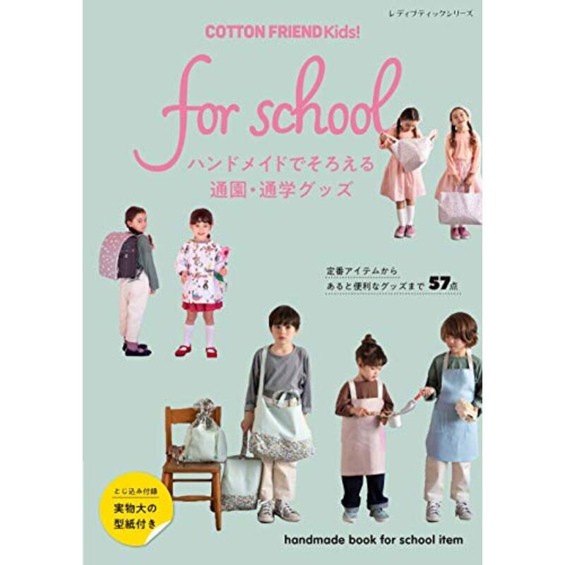COTTON FRIEND Kids! for school (レディブティックシリーズno.8081)
