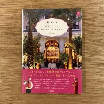 「リヤド」とは、中庭付きの豪華な邸宅であるモロッコ伝統の宿泊施設。著者はリヤドでの滞在を「迷宮の中で暮らすように旅をする」と表現し、リヤドの魅力をふんだんに紹介しています。  ロマンティック、グラマラス、スタイリッシュ、エレガントというテイスト別に、現地の様々なモロカンインテリアを学ぶことができます。ガイドブック的な情報もあるので、いつかモロッコに行きたいという方にも◎