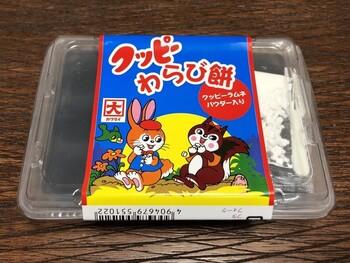 いろいろなバリエーションが出ている「クッピーラムネ」ですが、愛知県のメーカーとコラボした「クッピーわらび餅」「クッピーミルクのプリン」も発売されています。寒天ゼリーに、クッピーラムネパウダーをふりかけて食べる楽しいお菓子です。