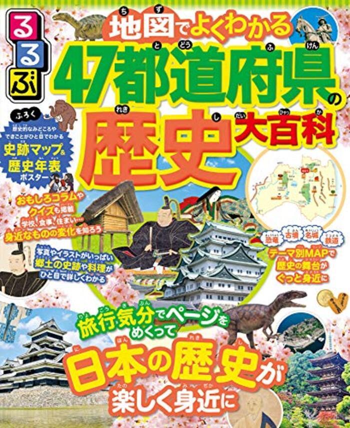 るるぶ 地図でよくわかる 47都道府県の歴史大百科 (こども絵本)