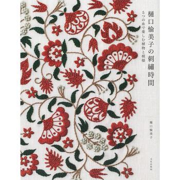 3月16日に樋口さんの新しい本が発売されました。定番の25番刺繍糸以外に、ウールやラメ、コットンパール糸を使った作品を紹介されています。