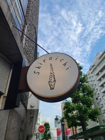 インパクト抜群のひんやりスイーツを食べたい方は、渋谷駅から徒歩10分の「白一(シロイチ)」がおすすめです。看板のイラストを見ただけで期待感が高まります。