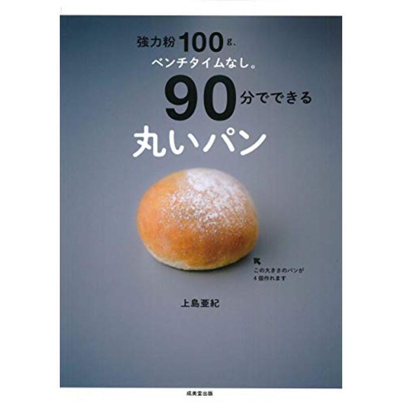 強力粉100g、ベンチタイムなし。90分でできる丸いパン