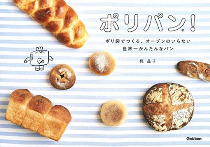 ポリパン! ポリ袋でつくる、オーブンのいらない世界一かんたんなパン