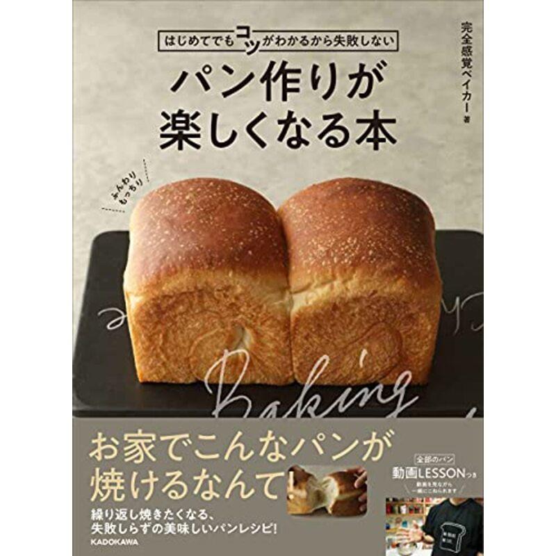 はじめてでもコツがわかるから失敗しない パン作りが楽しくなる本