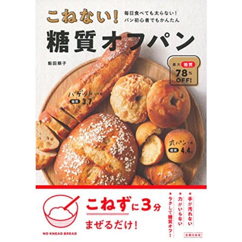 こねない! 糖質オフパン ― 毎日食べても太らない! パン初心者でもかんたん