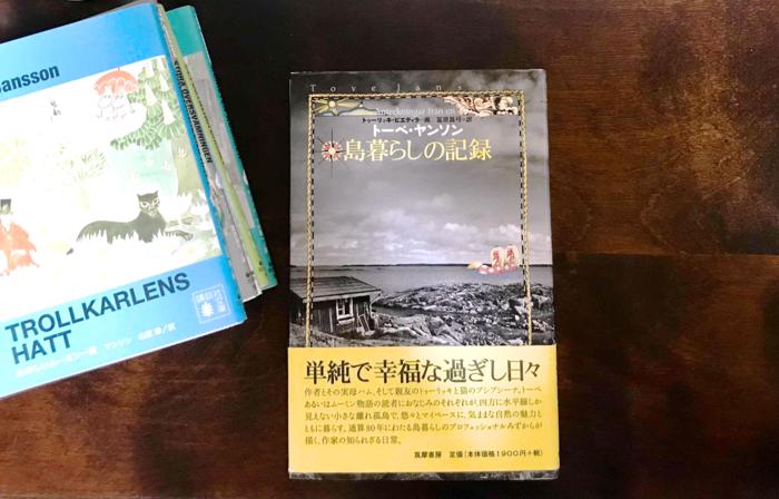 トーベ・ヤンソンさんが、母親、そしてパートナーのトゥーティと共に過ごした岩だらけの島・クルーヴ島での生活を、日記形式で記録した本。島といっても、すこし大きめの岩礁といった方がいいような場所で、四方は見渡す限りの水平線。ここで、荒々しい自然と対峙し、日々を過ごしていくトーベさんたちの暮らしぶりが、詳細に描かれています。  挿絵はパートナーのトゥーティー作。味わいのある挿絵もまた、ワイルドな島暮らしを想像する手伝いをしてくれます。 *** 「トーベ・ヤンソン 仕事、愛、ムーミン」「島暮らしの記録」は映画の原作本ではないのですが、トーベ・ヤンソンさんの人となりを知る上で非常に参考になる本としてご紹介。  書店で品薄になっているようですので、図書館を利用して借りてみてはいかがでしょうか。