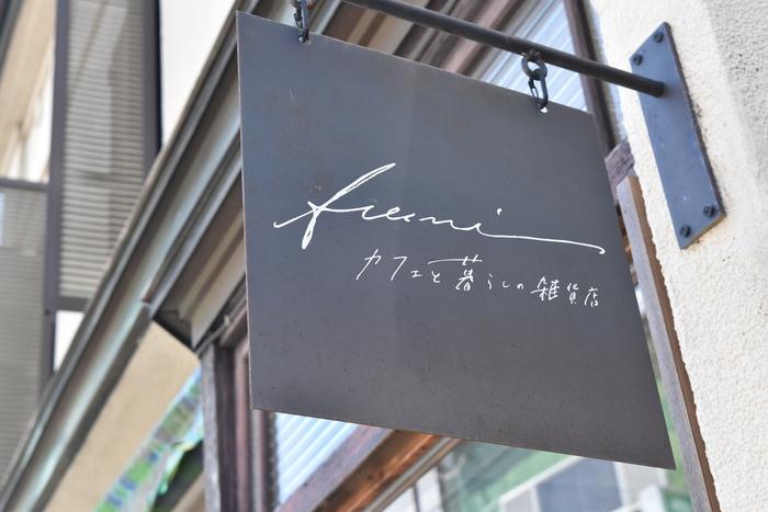 東京のカフェで店長を務めていた店主さんと奥さんの、ご夫婦で運営されている「カフェと暮らしの雑貨店 fumi」。店主さんは料理を主に、奥さんは、雑貨のセレクトを担当されています。この建物はもともと「文化堂薬庫」という薬屋さんだったそうで、手紙やその文化を大切にしたいという思いから、「文」(fumi)をお店の名前にしたそうです。