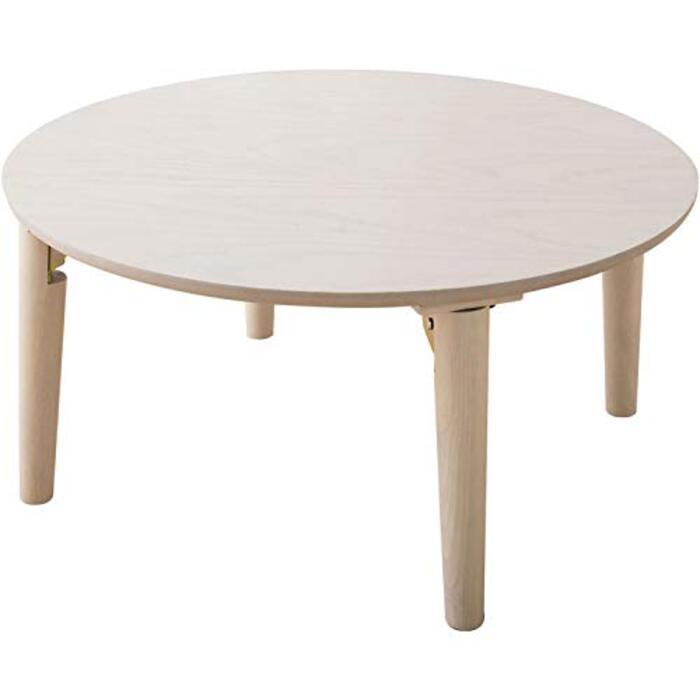 エムール 折りたたみテーブル 円形 Sサイズ 65cm ホワイトウォッシュ