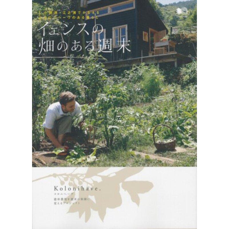 イェンスの畑のある週末―小田原-江之浦でかなえるコロニヘーヴのある暮らし (エイムック 1593)
