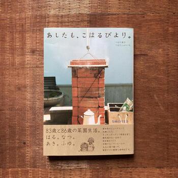 津端修一さんと、妻の英子さんが、200坪のキッチンガーデンで70種の野菜と50種のくだものを育てながら穏やかな日常をおくる様子が綴られた一冊。