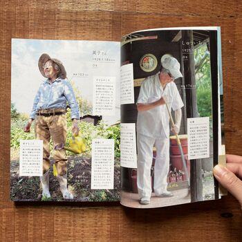季節を大切にする菜園生活の様子が、たくさんの写真で紹介されています。まめな修一さんと、おおざっぱな英子さんのやり取りも心温まって、こんな風に夫婦で年を重ねたいと憧れを抱きますよ。  実は修一さん、帝国ホテルの設計で知られる世界的建築家フランク・ロイド・ライトの弟子であった、アントニン・レーモンドの元で建築を学ばれた方です。阿佐ヶ谷住宅や多摩平団地なども手掛けられ、建築家としてもとても優秀であり、ご自宅ももちろん修一さんが建てられました。本著では、アントニン・レーモンドを彷彿とさせるお家のつくりも、少し垣間見えますよ。