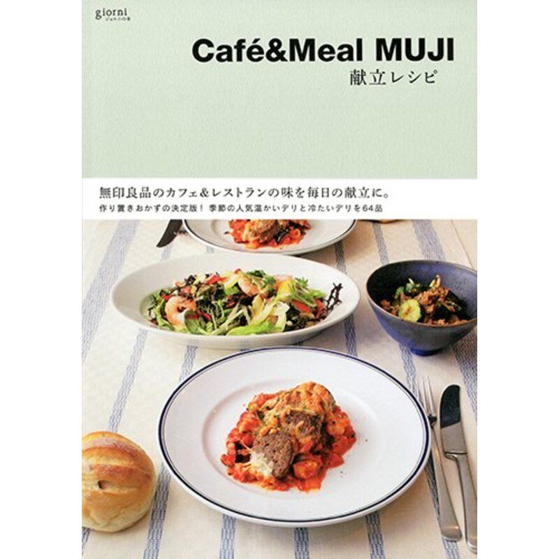 Cafe&Meal MUJI 献立レシピ (ジョルニの本)