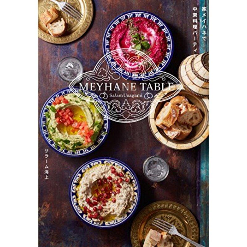 MEYHANE TABLE 家メイハネで中東料理パーティー (LD&K BOOKS)