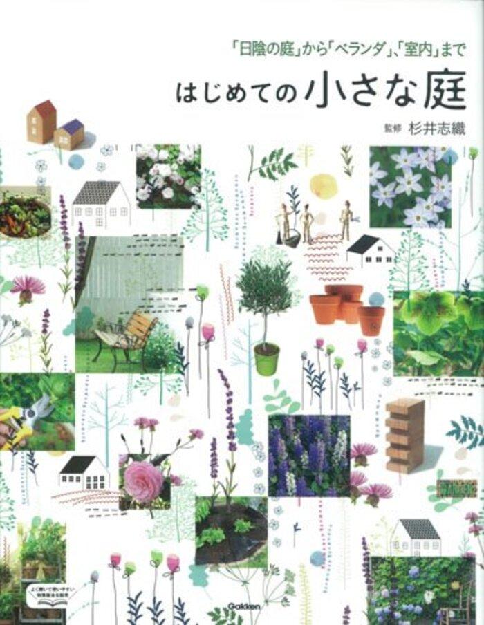 「日陰の庭」から「ベランダ」、「室内」まで はじめての小さな庭