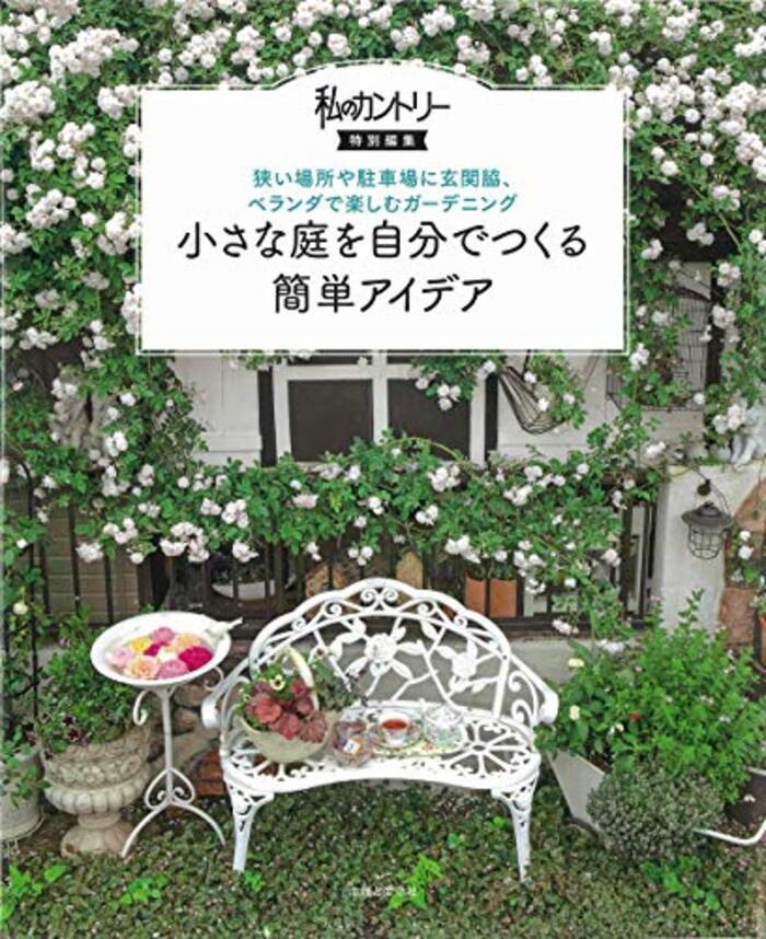 小さな庭を自分でつくる簡単アイデア (私のカントリー特別編集)