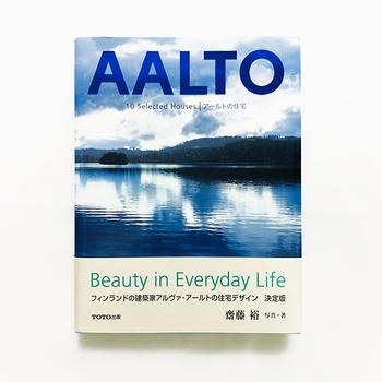 アアルトが40年間住んだ自宅が載った1冊。  穏やかな光を感じる、たくさんの写真は、アングルもさまざまでまるでその場にいるかのような臨場感があります。布や木をつかったインテリアを多用し、ナチュラルな雰囲気が溢れている様子にうっとり。