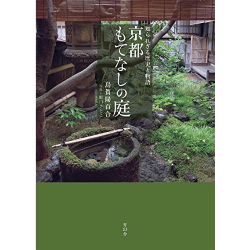 京都もてなしの庭 知られざる歴史と物語