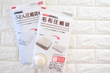 圧縮袋はさまざまなメーカーのものがありますが、ダイソーやセリアなどの100均でも布団用のものを購入することができます。布団の枚数が多くて、圧縮袋もたくさん用意しなければいけないという時に便利ですね。