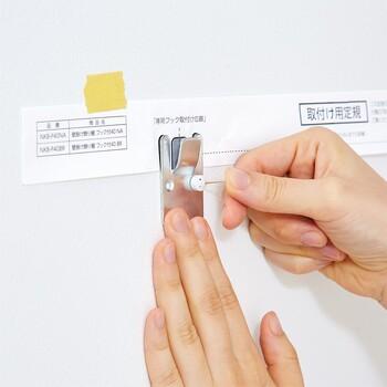 取り付けには専用のフックとピン、もしくはネジで行います。難しい工程はないので、DIY初心者でも簡単に設置可能です。専用のピンは、壁に開く穴が小さいので取り外した時の影響も少なく済みます。