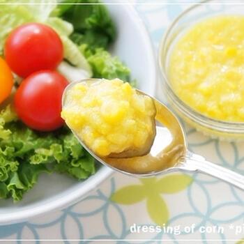 とうもろこしを丸ごと1本使ったとうもろこしのドレッシング。野菜はとうもろこしの他に新たまねぎを使います。そのままスプーンですくって食べたくなるほどの美味しさです。