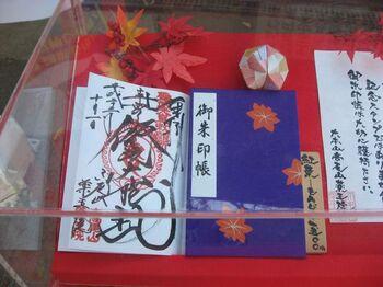 こちらは落ち葉がデザインされた御朱印帳。地の紫色にオレンジ色の落ち葉がよく映えます。季節に合わせてご朱印帳を使い分けても素敵ですね。