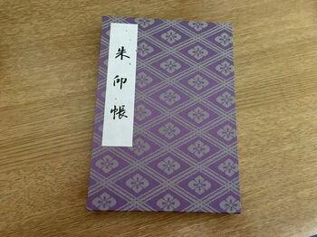 伊勢神宮の御朱印帳は、紫色で落ち着いたデザイン。老若男女問わず持ちやすいですね。内宮・外宮の神楽殿や、神宮会館などで購入できます。