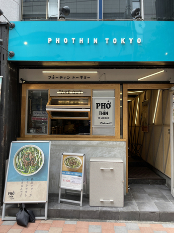 「PHO THIN TOKYO(フォーティン トーキョー)」は、ベトナムの首都ハノイで大人気店の日本支店です。池袋に続いて新宿店がオープンしました。カフェのような雰囲気なので、女性ひとりでも気軽に入りやすいですよ。